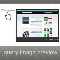 תצוגה מקדימה (Tooltip) של תמונה במעבר עכבר על קישור טקסטואלי / תמונה מוקטנת