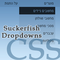 יצירת Drop Down Menu בעזרת Suckerfish CSS