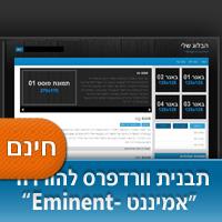 תבנית וורדפרס בעברית להורדה – Eminent