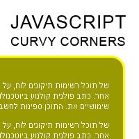Curvy Corners – פינות מעוגלות באמצעות Javascript בלבד