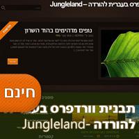 תבנית וורדפרס בעברית להורדה – Jungleland