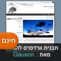 תבנית וורדפרס בעברית להורדה – Lonelytree