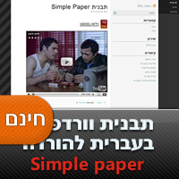 תבנית וורדפרס בעברית להורדה  – Simple Paper