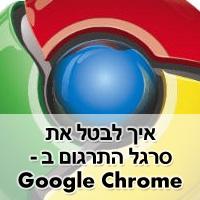 טיפ קצר – איך לבטל את סרגל התרגום ב – Google Chrome