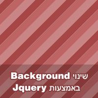 שינוי Background  באמצעות Jquery
