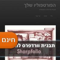 תבנית וורדפרס בעברית להורדה – Sharpfolio