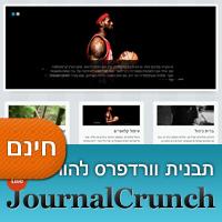 תבנית וורדפרס להורדה – Journal Crunch