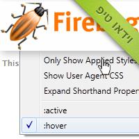 טיפ השבוע – איך לחשוף מצב Hover ב – Firebug