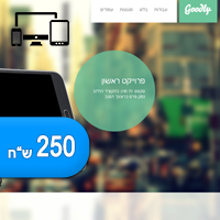 תבנית מותאמת Goodly (Responsive design- Html5)